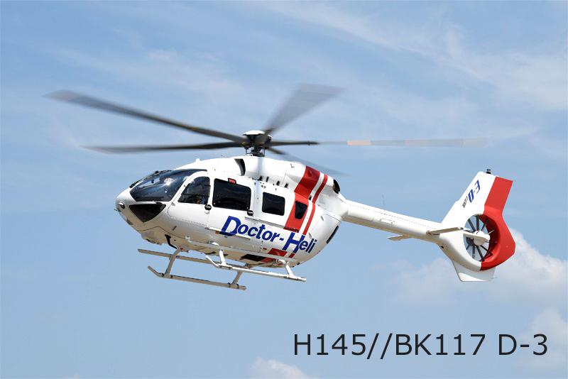 Bk117 Helicopter Kawasaki Heavy Industries